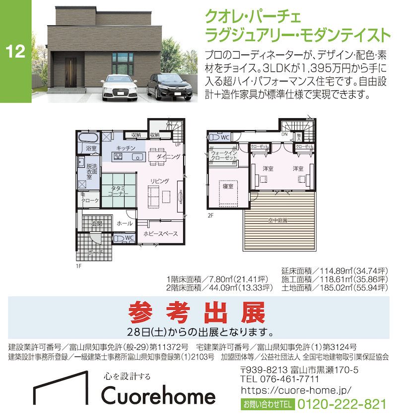Cuore Home クオレホーム